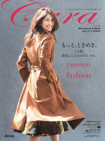 5a0d57c8232aa ファッションブランド『Cara』2016秋冬コレクションを発行|株式会社 ...
