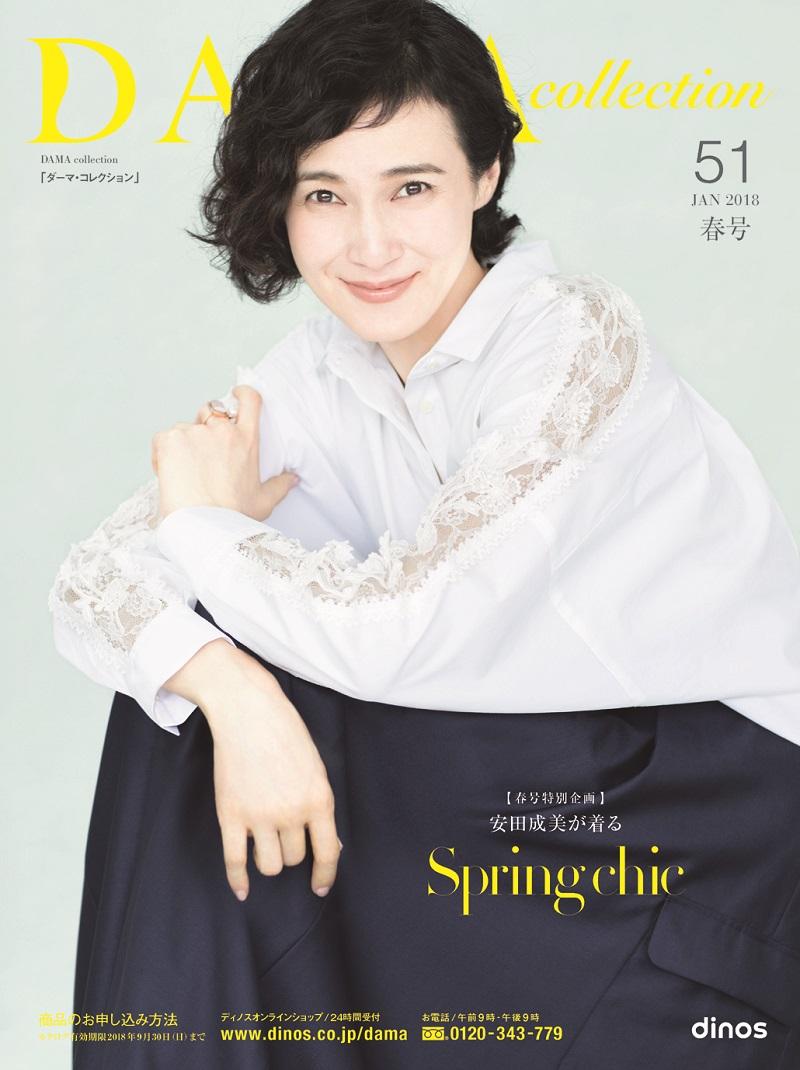 本コレクション特別企画、安田成美さんがミューズとして登場