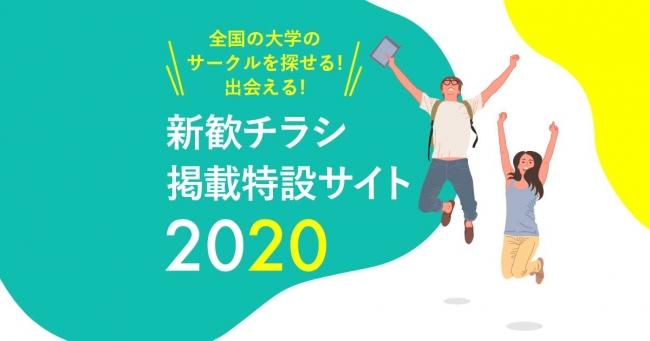 新歓チラシ掲載特設サイト2020