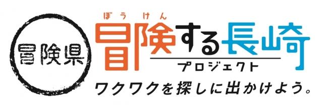 「冒険県 冒険する長崎プロジェクト」ロゴマーク