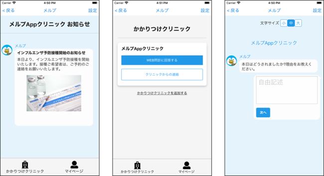 メルプ アプリ紹介画像