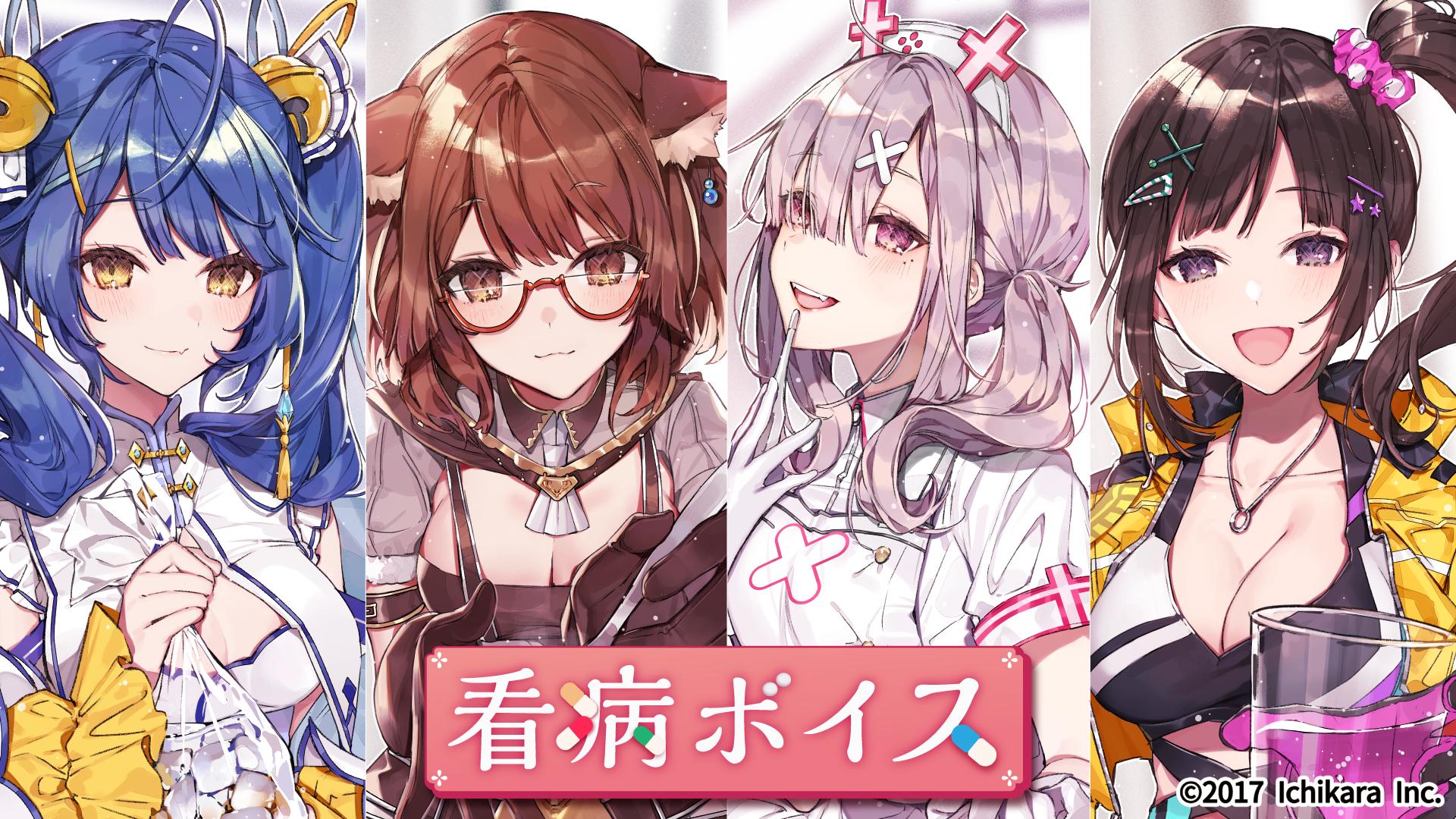 にじさんじ看病ボイス 4月23日 木 より発売決定 いちから株式会社