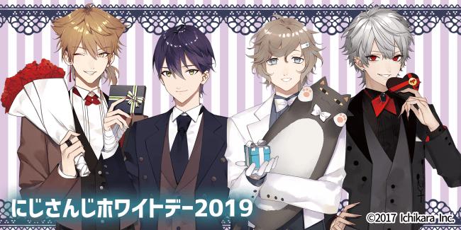 「にじさんじホワイトデー2019」開催!!3/1(金)よりホワイトデー限定グッズ&ボイス発売開始!