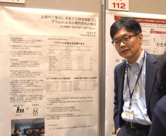 研究結果のポスター発表の様子(筑波大学 水上教授)