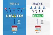 9ec63c1e9a4 『LISUTO』と『BENLY』が越境ECの総合一貫サービスをリリース|プラットフォームから後方支援まで包括した「越境ECらくらくスターターパック」