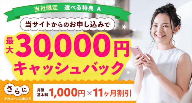 【特典A】現金30,000円キャッシュバック