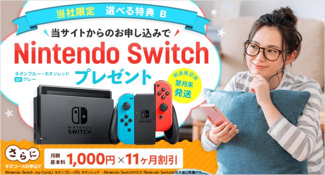 【特典B】Nintendo Switchプレゼント