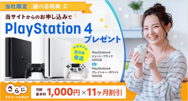 【特典C】PlayStation(R)4プレゼント