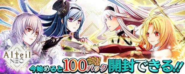 『アルテイルNEO』待望の新カードパック「勇起する英傑vol.1~太陽の決意~」発売決定!