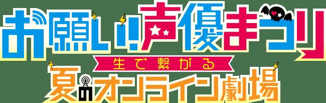 ロゴ「お願い!声優まつり ~生で繋がる夏のオンライン劇場~」