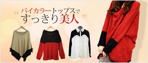 0093570aa6ec8 10月22日、ファッション&雑貨の卸・仕入れサイト「スーパーデリバリー(運営:株式会社ラクーン)」(http://www.superdelivery.com/)で、「バイカラートップスで  ...