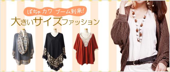11月5日、ファッション&雑貨の卸・仕入れサイト「スーパーデリバリー(運営:株式会社ラクーン)」(http//www.superdelivery.com/)で、「ぽちゃカワブーム到来!