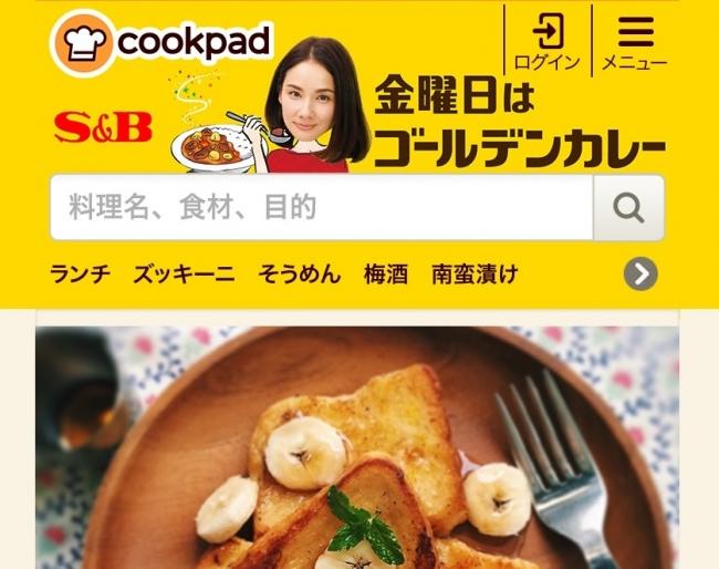 COOKPAD TOPページイメージ