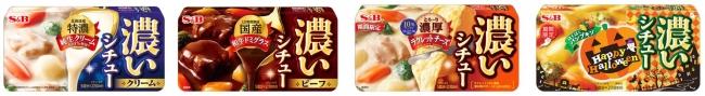 <左から:濃いシチュー クリーム、ビーフ、ラクレットチーズ、ほくほくパンプキン>