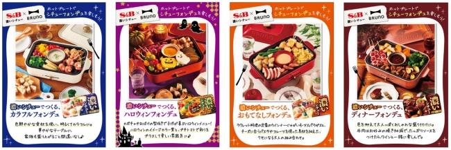 <左から:濃いシチュー クリーム、パンプキン、ラクレットチーズ、ビーフPOPイメージ>