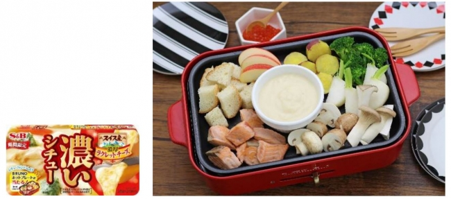 鮭と秋野菜のシチューフォンデュ