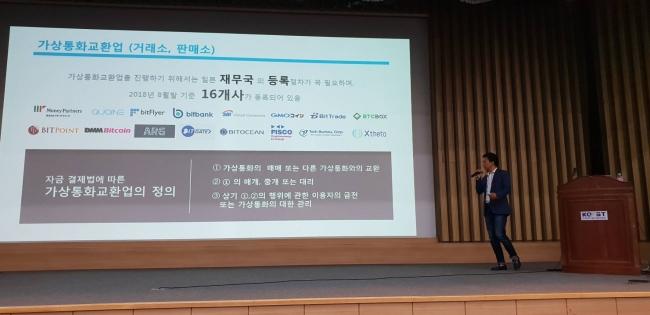 日本の仮想通貨交換業(取引所・販売所)について解説する手塚社長。