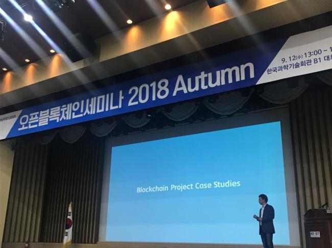 『オープンブロックチェーンセミナー2018Autumn』の様子