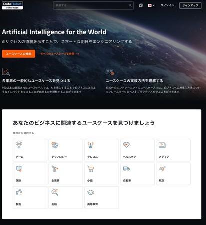 DataRobot Pathfinderトップページ