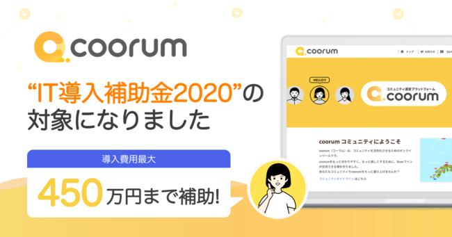 coorum(コーラム)が、IT導入補助金2020の対象になりました