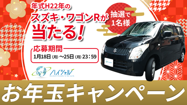 『ハイシャル』車プレゼントキャンペーン