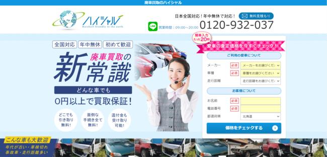 車の買い取りサイト『ハイシャル』