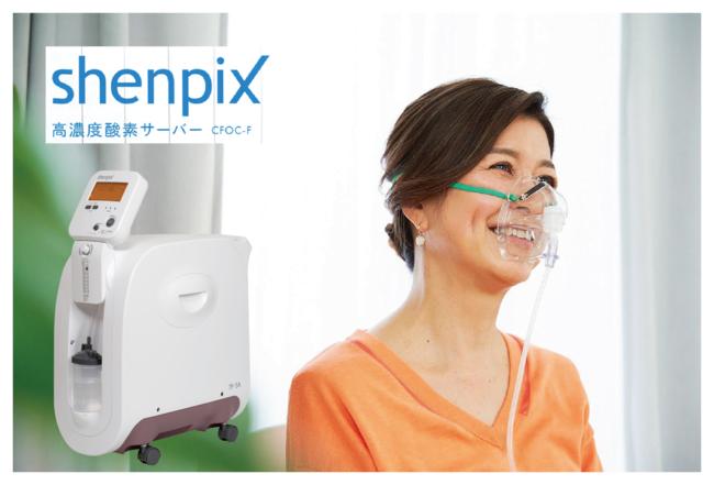 shenpix『高濃度酸素サーバー(F)』付属のマスクはブルーです