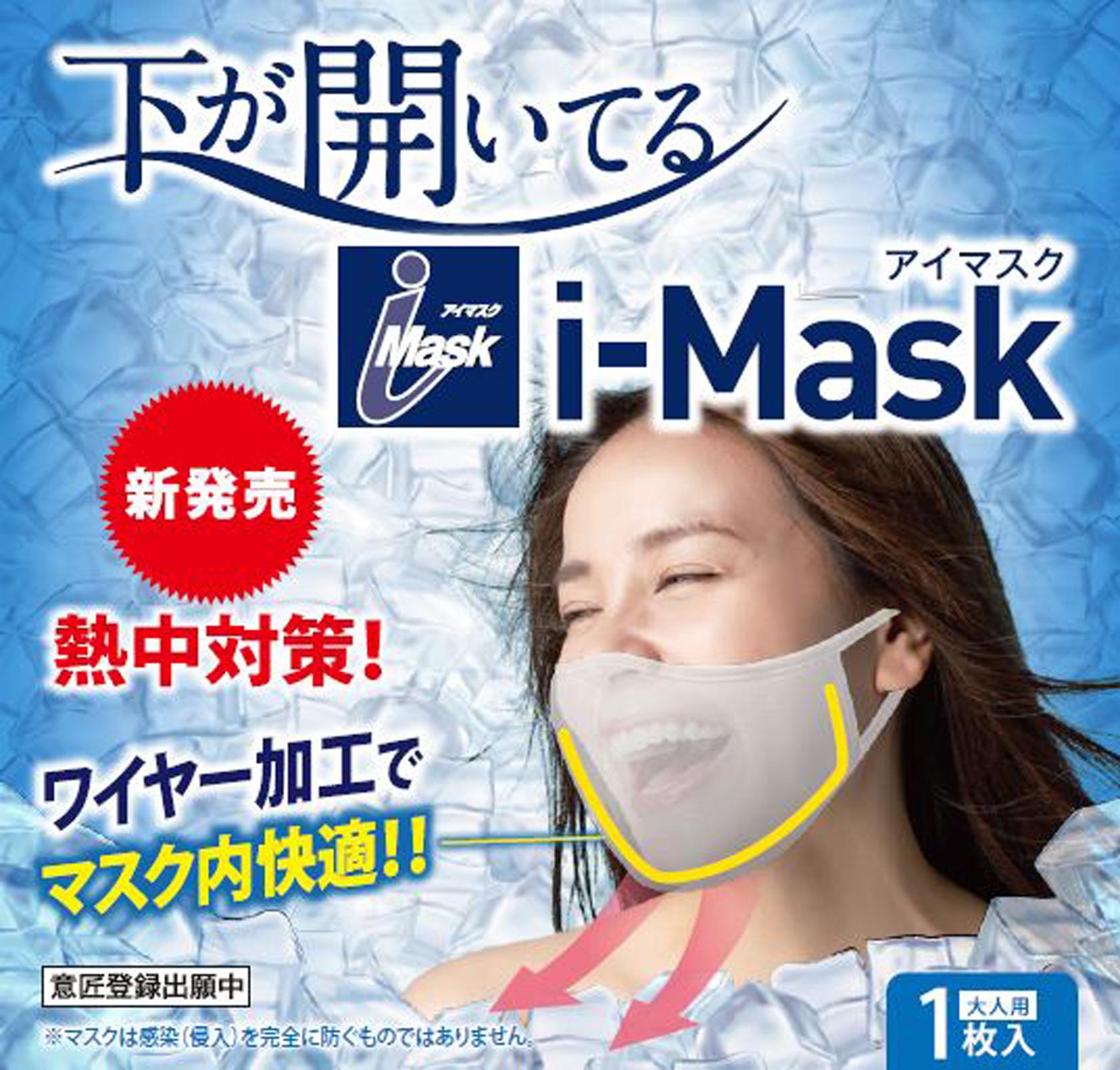 マスク はるやま