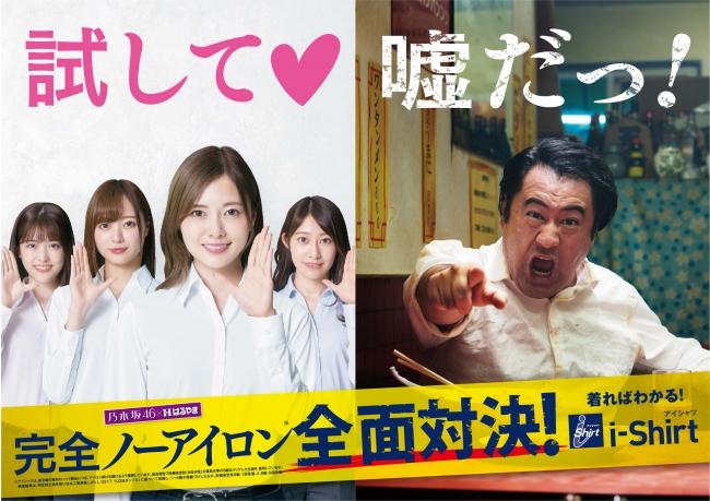 【朗報】はるやま新CMに白石、松村、梅澤、桜井出演!!!
