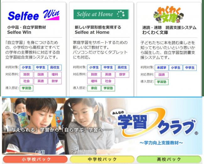 家庭学習システム無償ID提供教材