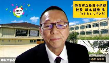 奈良市立春日中学校 校長 坂本 靜泰 氏