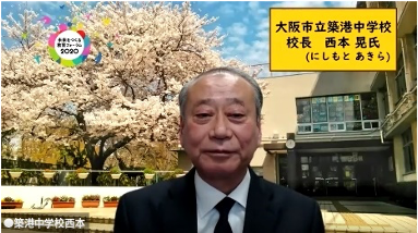 大阪市立築港中学校 校長 西本 晃 氏