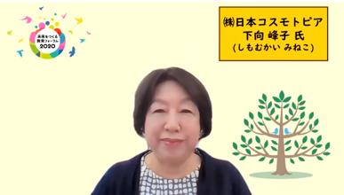 株式会社日本コスモトピア 代表取締役社長 下向峰子
