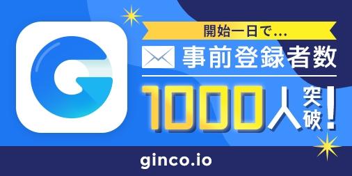事前登録開始から一日で1,000人突破