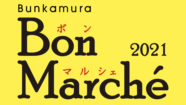 Bunkamuraボンマルシェ2021