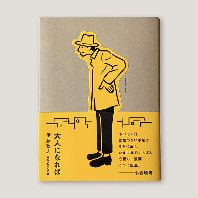 伊藤敦志(グラフィックデザイナー)