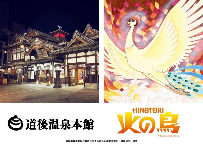松山市 道後温泉本館と手塚治虫「火の鳥」のコラボを発表