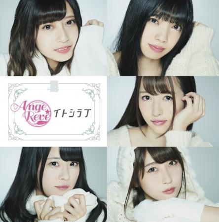 Ange☆Reve「イトシラブ」初回限定盤