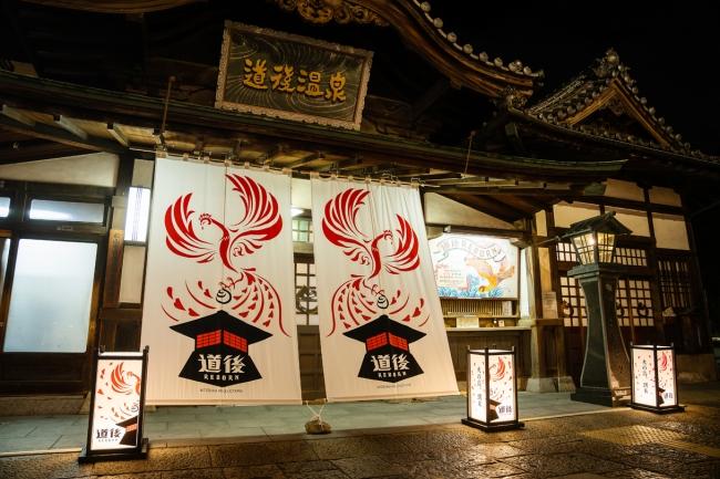 元の西面玄関には、火の鳥の日除け幕と灯籠が飾られた (C)TEZUKA PRODUCTIONS