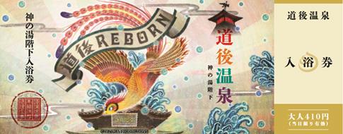 入浴券も火の鳥コラボ (C)TEZUKA PRODUCTIONS