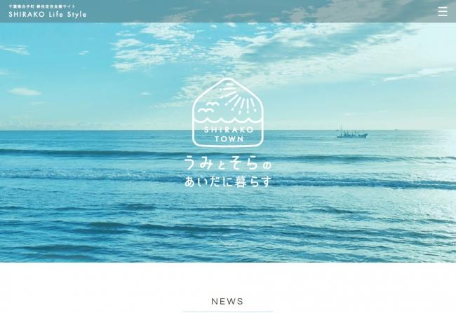 移住定住支援サイト「SHIRAKO Life Style」