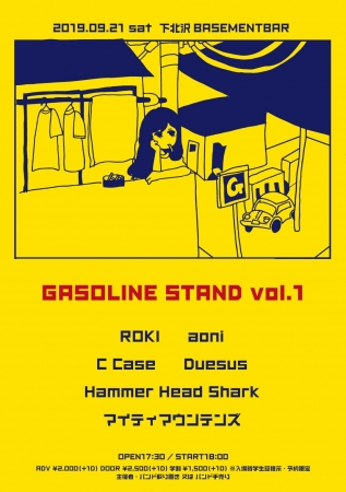 GASOLINE STAND vol.1