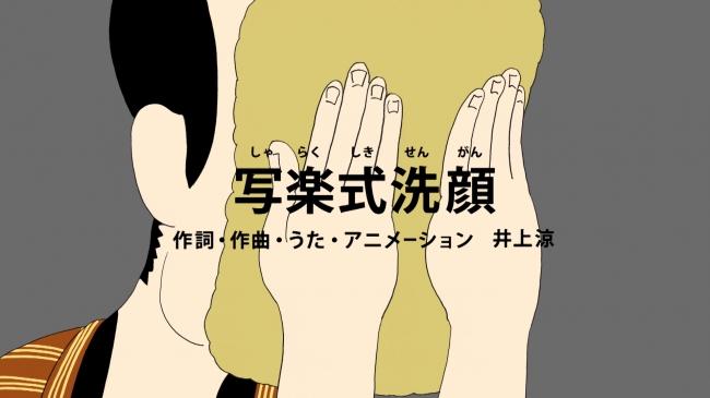 「写楽式洗顔」