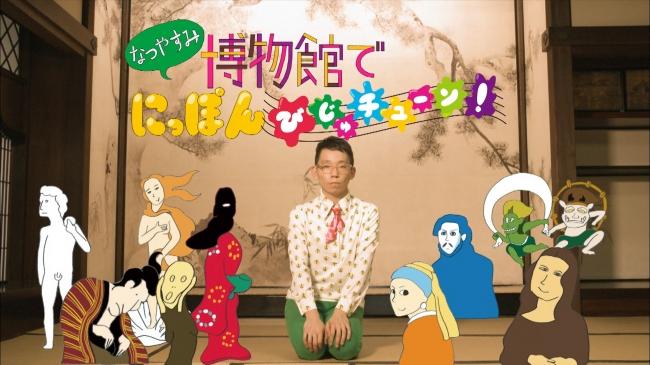 """「なつやすみ!博物館で""""にっぽんびじゅチューン」"""