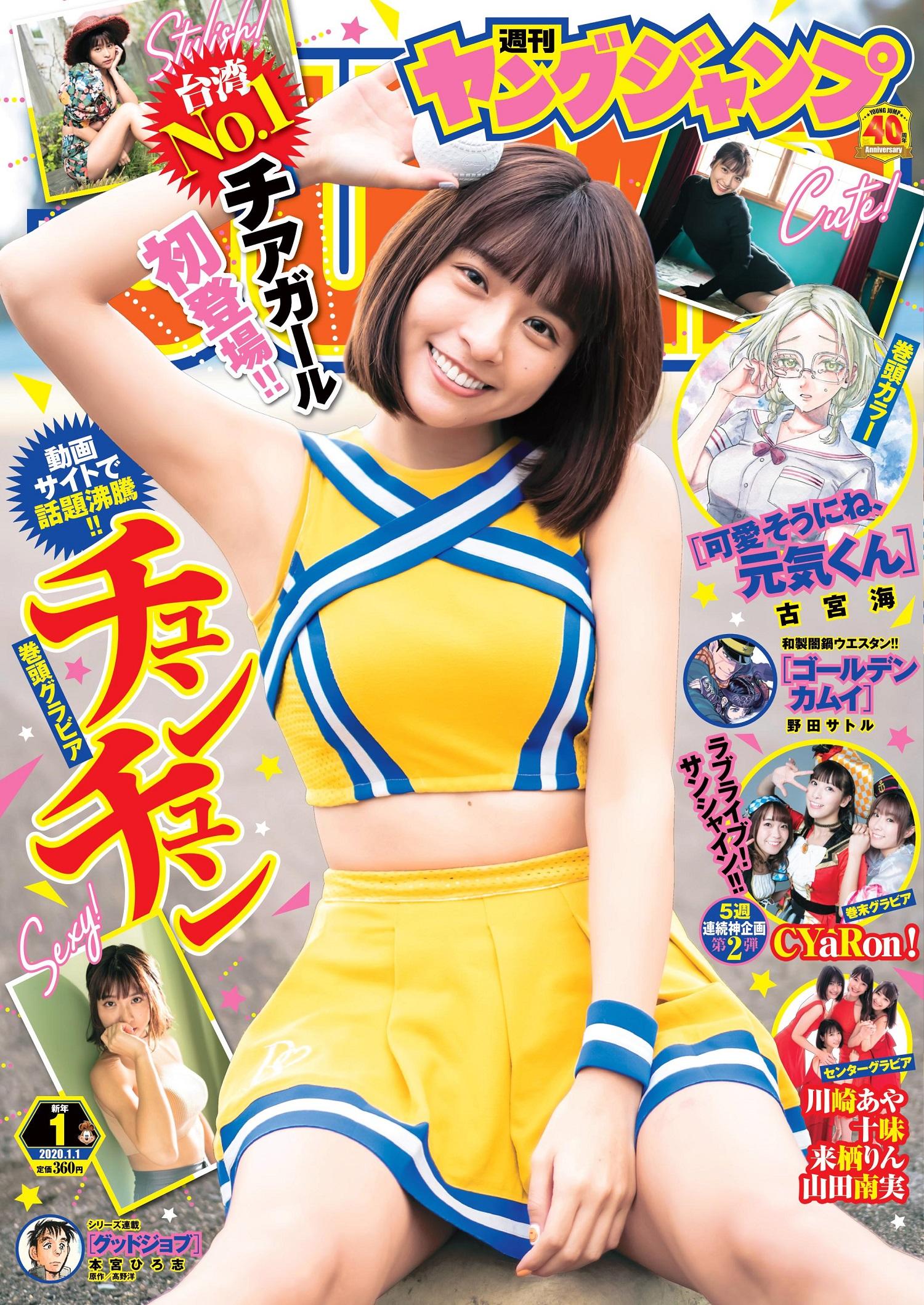 台湾チアガール、チュンチュンが、週刊ヤングジャンプ表紙と巻頭