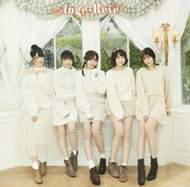 「Ange☆Reve」初回限定盤ジャケット写真