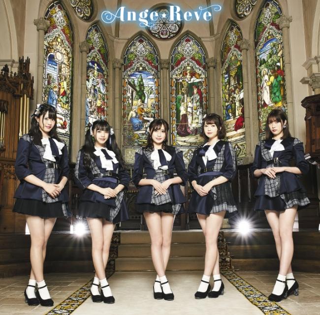 「Ange☆Reve」通常盤ジャケット写真