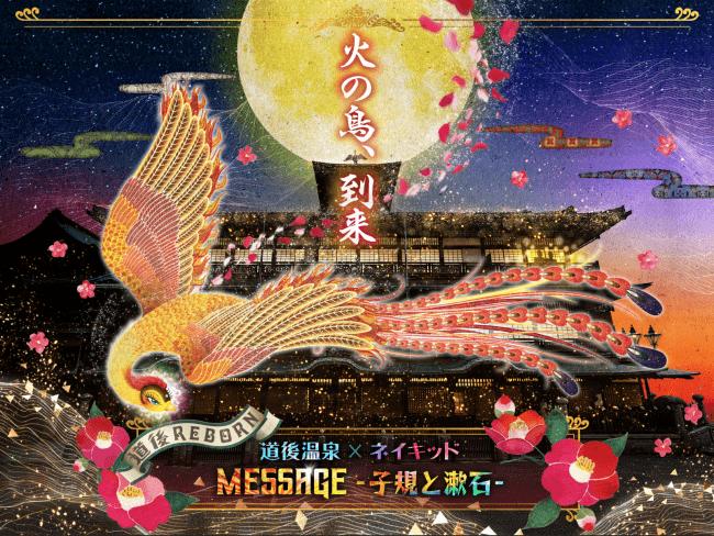 「道後温泉×ネイキッド MESSAGE -子規と漱石-」は2月21日から道後温泉本館北面でスタート ©TEZUKA PRODUCTIONS
