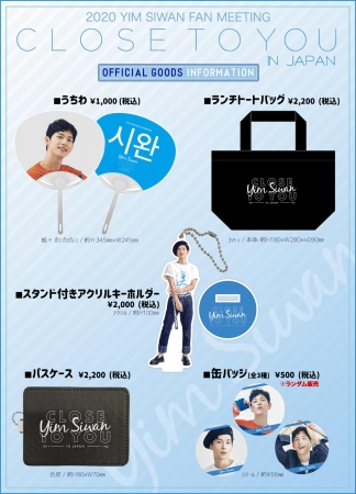「2020 YIM SIWAN FAN MEETING~CLOSE TO YOU IN JAPAN~」OFFICIAL GOODS