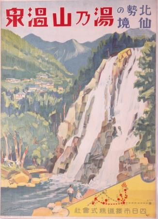 北勢の仙境 湯の山温泉 ポスター